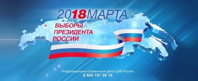 Выборы президента 18.03.2018.jpg